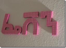 Feven in Amharic