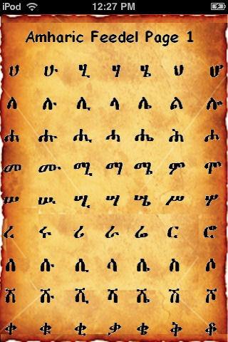 Amharic Feedel iPod app