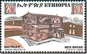 Bet Maryam 70's stamp