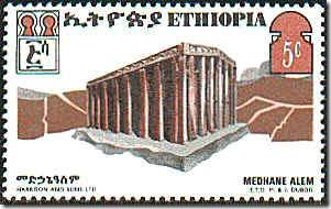 ethiopia 1970's Medhane Alem stamp